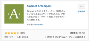 Askismet Anti-Spam の画像