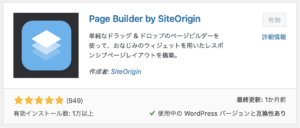 Page Builder by SiteOriginの画像