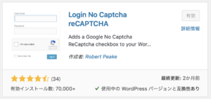 Login No Captcha reCAPTCHAの画像