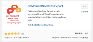 DeMomentSomTres Export の画像